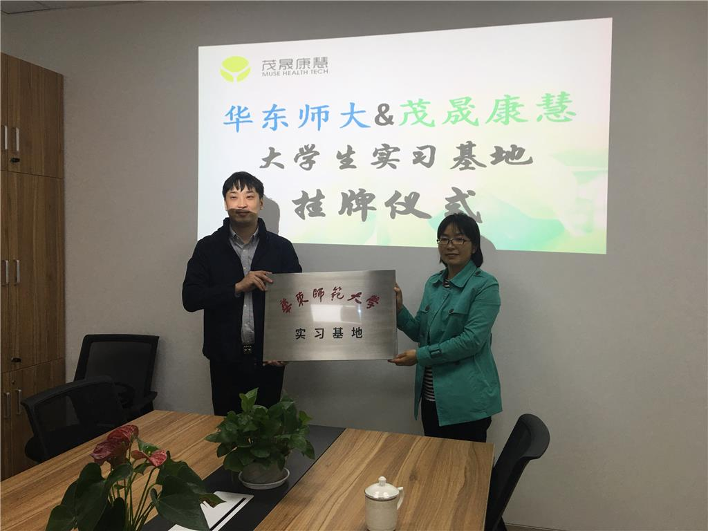 May 2017 Signed Practice Base Agreement With The East China